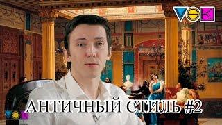 видео Ванная в греческом стиле, фото античных дизайнов и интерьеров