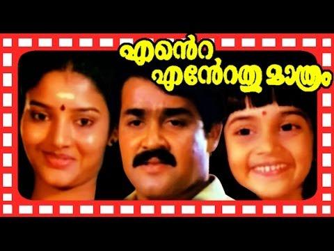Ente Entethu Mathram | Malayalam Full...