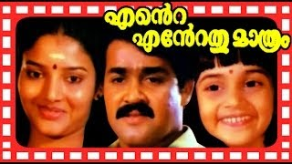 Ente Entethu Mathram | Malayalam Full Movie | Mohanlal & Karthika