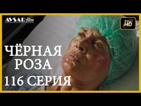 Чёрная роза 116 серия (Русский субтитр)