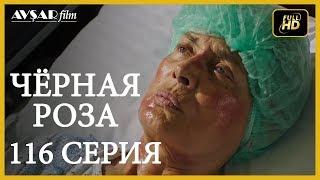 Чёрная роза 116 эпизод (Русский субтитр)
