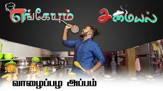 Engayum Samayal-Captain tv Show