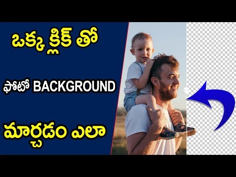 How to change photo's background, erase unwanted object on photo Telugu