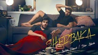 عبدالسلام محمد و بدر الشعيبي - شرباكه (حصرياً) | 2017