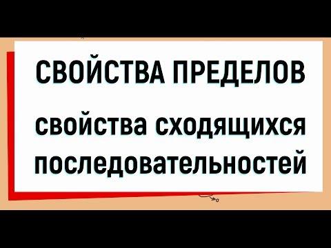 8. Свойства пределов. Свойства сходящихся последовательностей.