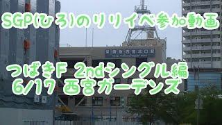 2017.06.17阪急西宮ガーデンズ 木の葉のステージで 行われました、つば...