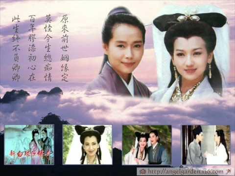 SIN FU IH YU FENG - White Snake Legend Soundtrack
