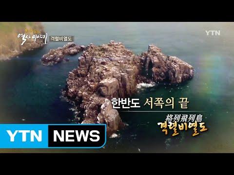 한반도 서쪽의 끝, 격렬비열도 / YTN (Yes! Top News)