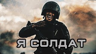 Russian Army 2019 - I'm A Soldier | Military Tribute 2019