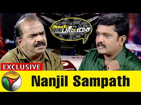 Exclusive: Agni Paritchai with Nanjil Sampath | 04/06/17 | Puthiya Thalaimurai TV