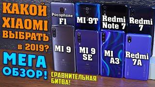 Какой Xiaomi выбрать? Mi 9, Mi 9T, Mi 9 SE, Mi A3, Pocophone F1, Note 7, Redmi 7, 7A. МЕГА ОБЗОР! 4K