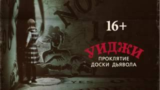 Уиджи. Проклятие доски дьявола - Русский трейлер 2 (HD)