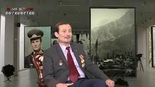 Время встречи - Афганистан