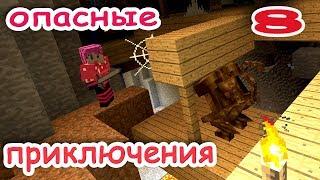 ч.08 Minecraft Опасные приключения - Заброшенная ледяная шахта