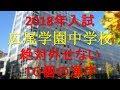 広尾学園中学 絶対外せない10個の漢字(2018年受験) の動画、YouTube動画。