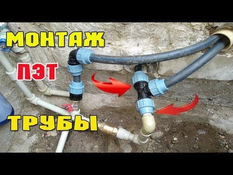 Как соединять ПЭТ трубу с муфтами и коленами? Порядок сборки полиэтиленовой трубы!
