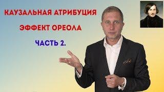 ЭФФЕКТ ОРЕОЛА И КАУЗАЛЬНАЯ АТРИБУЦИЯ  Часть 2