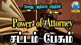 Power of Attorney | பவர் பத்திரம் | பவர் ஆப் அட்டார்னி | பொது அதிகார பத்திரம்