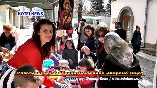 Общоградско боядисване на великденски яйца в Котел www.kotelnews.com