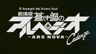 蒼き鋼のアルペジオ(13)