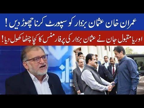 Orya Maqbool Jan eye opening analysis over Usman Buzdar performance | 30 November 2019 | 92NewsHD