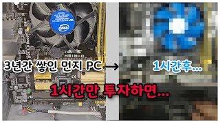 [취미] 컴퓨터,  3년만에 봉인해제된 컴퓨터의 내부는…