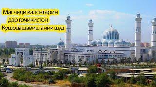 Кушодашавии МАСЧИДИ Нав Аник Шид ( ЮРИСТ TJ ) 2.03.30