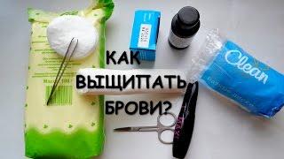КАК ПРАВИЛЬНО ВЫЩИПЫВАТЬ БРОВИ. Косметическая аптечка. Aliexpress помощь