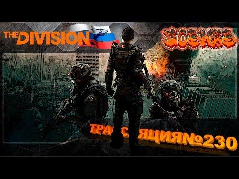 The Division l 1.5 PTS Режим выживания  l
