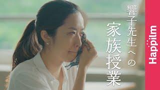 教師である響子さんへ、結婚を控えたとある日に家族が贈る、サプライズ...