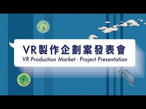 VR製作企劃發表會 VR Prodcution Market - Project Presentation