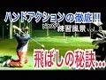 ゴルフ練習風景Naoya編vol 1 飛ばしの秘訣!ハンドアクションのひざ立ち打ち!【Naoya】WGSLスイングコンサルレッ�