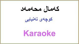 Kurdish Karaoke: Kamal Muhamad Kuchay Tanya کمال محمد ـ کوچهی تهنیایی