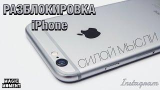 Instagram MAGIC | Разблокировка iPhone / magic trick with iPhone