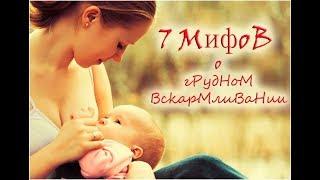 7 МИФОВ О ГРУДНОМ ВСКАРМЛИВАНИИ