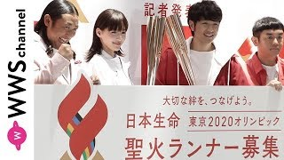 綾瀬はるか、ゆずらが『東京2020』聖火ランナー募集会見に登場! 綾瀬はるか 動画 10