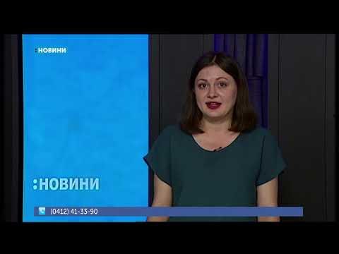 Телеканал UA: Житомир: 26.06.2019. Новини. 13:30