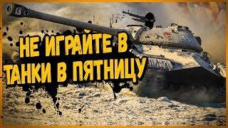 ВОТ ПОЧЕМУ НЕЛЬЗЯ ИГРАТЬ В ТАНКИ В ПЯТНИЦУ | World of Tanks