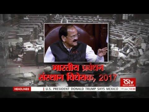Sansad Samvad - Indian Institute of Management Bill, 2017 (Episode - 02)