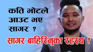 कति भोटले आउट भए सागर ? यो हो सागर बाहिरिनुका कारण || Nepal Idol || Sagar Aale
