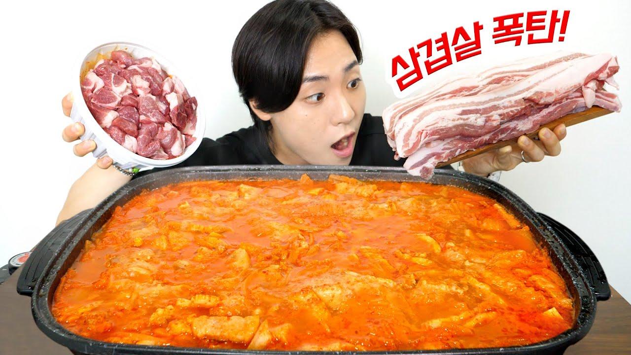 심심해서 먹는 삼겹살폭탄 김치찌개
