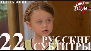 DiziMania/Adini Sen Koy/Ты назови - 22 серия РУССКИЕ СУБТИТРЫ.