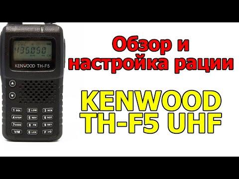 Обзор и настройка рации KENWOOD TH-F5 UHF