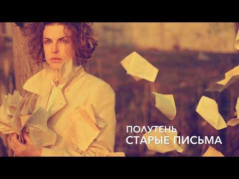 Полутень- Старые письма ( Премьера песни,2019!)