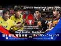 韓国OP 男子ダブルス準々決勝 張本智和/丹羽孝希vsチョンヨンシク/イサンス