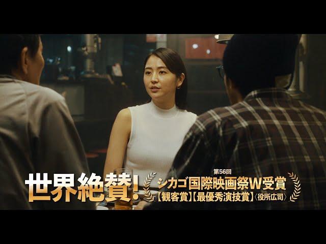 映画予告-長澤まさみがナレーション 映画『すばらしき世界』スポット映像