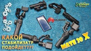 Какой стабилизатор подойдет для Huawei Mate 20X ????