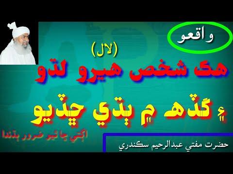 Ek Shakhs Ne Hera By Mufti Abdul Raheem Sikandari Speech Taqreer Wakia