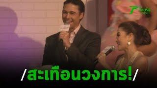 เพื่อนดารา โชว์ผลตรวจไม่ติดเชื้อโควิด-19  | 15-03-63 | บันเทิงไทยรัฐ