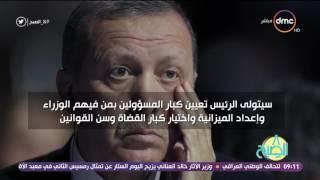 8 الصبح - تقرير يوضح بنود دستور أردوغان الجديد بعد موافقة الشعب التركي على التعديلات الدستورية